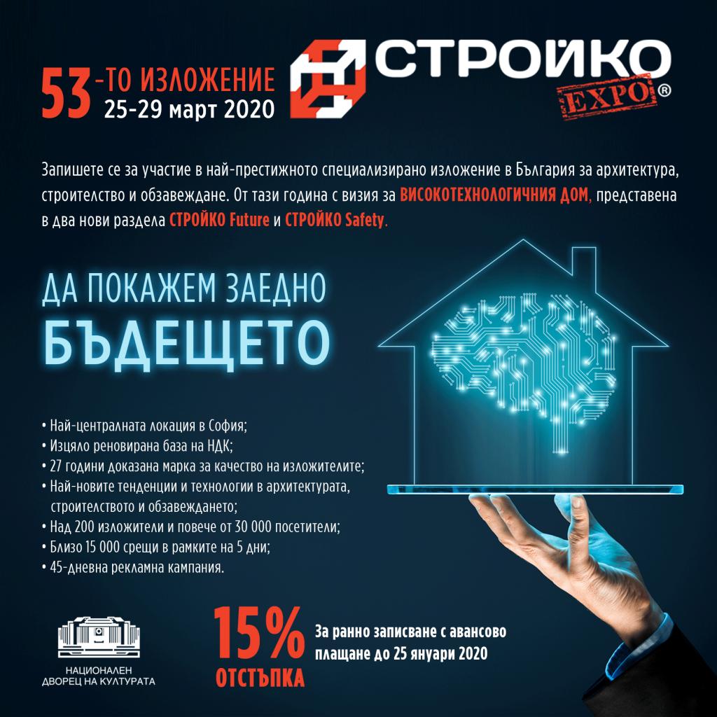 smart-home_INVITATION
